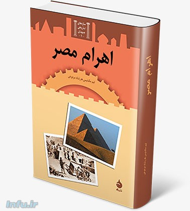 کتاب اهرام مصر